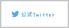 サンレモン公式Twitter
